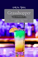 도서 이미지 - [BL] Grasshopper : 내 것이 되는 주문 (Bar NOWHERE #7) : 한뼘 BL 컬렉션 233