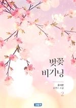 도서 이미지 - 벚꽃 비기닝
