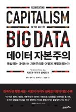 도서 이미지 - 데이터 자본주의