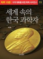 세계 속의 한국 과학자
