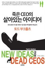 도서 이미지 - 죽은 CEO의 살아있는 아이디어