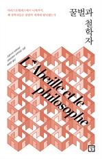 도서 이미지 - 꿀벌과 철학자