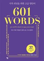 도서 이미지 - 601 WORDS