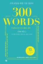 도서 이미지 - 300 WORDS