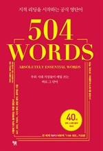 도서 이미지 - 504 WORDS