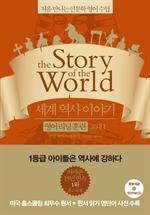 도서 이미지 - 세계 역사 이야기 리딩 훈련 고대1