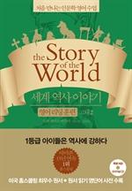 도서 이미지 - 세계 역사 이야기 리딩 훈련 고대2