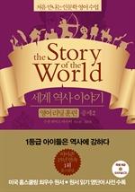 도서 이미지 - 세계 역사 이야기 리딩 훈련 중세2
