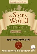 도서 이미지 - 세계 역사 이야기 리딩 훈련 근대1