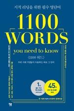 도서 이미지 - 1100 WORDS