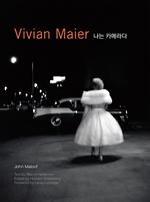 도서 이미지 - 비비안 마이어 나는 카메라다