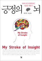 도서 이미지 - 긍정의 뇌