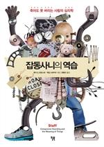 도서 이미지 - 잡동사니의 역습