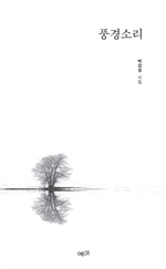 도서 이미지 - 풍경소리