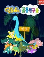 딩동이와 공룡친구들