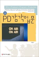 PD감각입문(2018년 개정판)