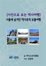도서 이미지 - [오디오북] [사진으로 보는 역사여행] 서울에 숨겨진 역사유적 보물여행