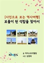 도서 이미지 - [오디오북] [사진으로 보는 역사여행] 보물이 된 석탑을 찾아서