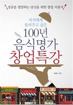 100년 음식명가 창업특강