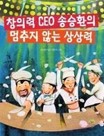 창의력 CEO 송승환의 멈추지 않는 상상력