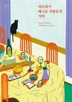 도서 이미지 - 외로워서 배고픈 사람들의 식탁 (체험판)