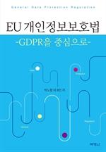 EU 개인정보보호법GDPR을 중심으로