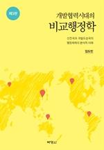 개발협력시대의 비교행정학선진국과 개발도상국의 행정체제의 분석적 이해(제3판)