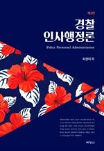 경찰인사행정론(제2판)