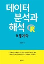 데이터 분석과 해석: R 통계학