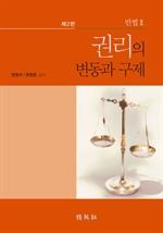 민법 II - 권리의 변동과 구제 2판