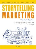 스토리텔링 마케팅: 이론과 적용