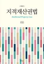 지적재산권법(제3판)