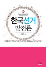한국선거발전론