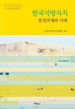 한국지방자치 발전과제와 미래
