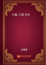 12월_12일-조선