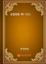 공법회통 책1-3(1)