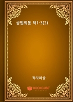 공법회통 책1-3(2)