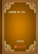 공법회통 책1-3(6)