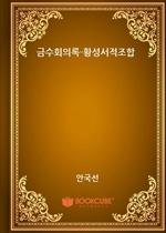 금수회의록-황성서적조합