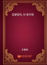 김열잉의_사-동우회