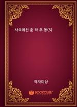 사요취선 춘 하 추 동(5)