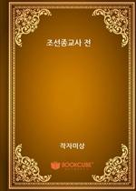 조선종교사 전