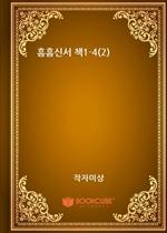 흠흠신서 책1-4(2)