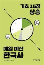 기초 15점 상승 매일 미션 한국사