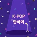 K-POP 한국어