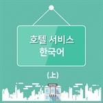 호텔서비스 한국어 (上)