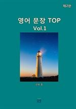 영어 문장 TOP(제2판)[Vol1]