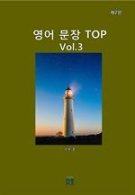 영어 문장 TOP(제2판)[Vol3]