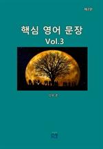 핵심 영어 문장(제2판)[Vol.3]