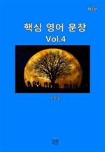 핵심 영어 문장(제2판)[Vol.4]